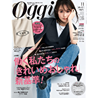 Oggi (オッジ) 2021年 11月号 [雑誌]