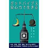 グッドバイブス 安心力で生きる: お金、評価、目標、健康、残り少ない時間? 人生100年時代を「不安ゼロ」にする12の技術 (グッドバイブス eBooks)