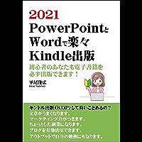 PowerPointと Wordで楽々 Kindle出版: 初心者のあなたも電子書籍を 必ず出版できます。キンドル出版…