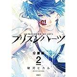 プリズンハーツ 分冊版(2) (ARIAコミックス)