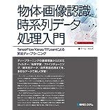 物体・画像認識と時系列データ処理入門 TensorFlow/Keras/TFLearnによる実装ディープラーニング