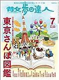 散歩の達人 2020年7月号 [雑誌] 《東京さんぽ図鑑》