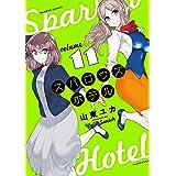 スパロウズホテル (11) (バンブー・コミックス)