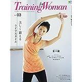 Training for Woman(トレーニングフォーウーマン) Vol.03 (スペシャルインタビュー:菜々緒) (エイムック 3595)