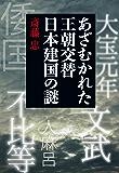 あざむかれた王朝交替 日本建国の謎 701年に何が起きたのか