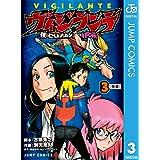 ヴィジランテ-僕のヒーローアカデミア ILLEGALS- 3 (ジャンプコミックスDIGITAL)