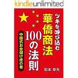 ツキを呼び込む華僑商法100の法則