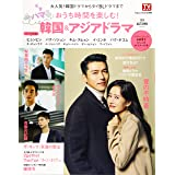 haru*hana別冊 おうち時間を楽しむ! 今ハマる韓国&アジアドラマ (TOKYO NEWS MOOK 873号)