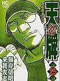 天牌外伝(25) (ニチブンコミックス)