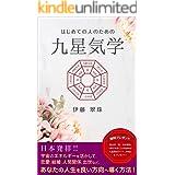 はじめての人のための「九星気学」: 日本発祥!!宇宙のエネルギーを活かして、恋愛、結婚、人間関係、出世など、あなたの人生を良い方向へ導く方法!
