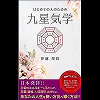 はじめての人のための「九星気学」: 日本発祥!!宇宙のエネルギーを活かして、恋愛、結婚、人間関係、出世など、あなたの人生…