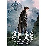 牙狼 [GARO] ~蒼哭ノ魔竜~ COMPLETE BOX [Blu-ray]