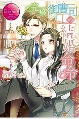 完璧御曹司の結婚命令 (エタニティブックス) Kindle版