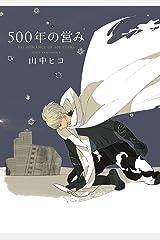 500年の営み (onBLUE comics) Kindle版