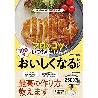 【Amazon.co.jp 限定】プロのコツでいつものごはんが100倍おいしくなるレシピ(特典:肉汁が溢れる! 餃子レシ…