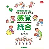 保育者が知っておきたい 発達が気になる子の感覚統合 (Gakken保育Books)