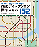 Webディレクション標準スキル152 企画・提案からプロジェクト管理、運用まで (Web Professional Bo…