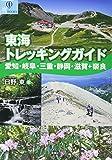 東海トレッキングガイド―愛知・岐阜・三重・静岡・滋賀+奈良 (爽BOOKS)