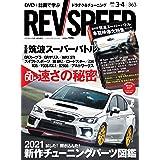 REV SPEED - レブスピード - 2021年 3月・4月合併号 363号 【特別付録DVD】