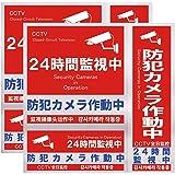 Co-Goods 防犯ステッカー セキュリティーステッカー 【防水/耐光/日本品質】6枚セット(3サイズ1式×2) 4ヶ…