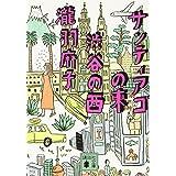 サンティアゴの東 渋谷の西 (講談社文庫)