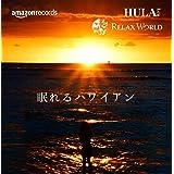 【Amazon.co.jp限定】 眠れるハワイアン〜夜ぐっすり眠るためのCD