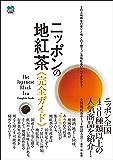 ニッポンの地紅茶完全ガイド エイムック