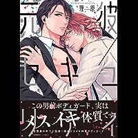 元彼×セキュリティ【ペーパー付】【電子限定ペーパー付】 (arca comics)