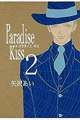 Paradise Kiss (2) (FEEL COMICS) Kindle版