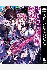 くじ引き特賞:無双ハーレム権 4 (ヤングジャンプコミックスDIGITAL) Kindle版