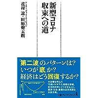 新型コロナ 収束への道 (日経プレミアシリーズ)