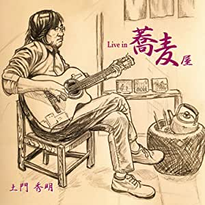 Live in 蕎麦屋