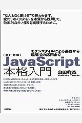 改訂新版JavaScript本格入門 ~モダンスタイルによる基礎から現場での応用まで Kindle版