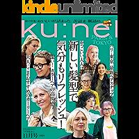 Ku:nel (クウネル) 2021年 11月号 [新しい髪型で、気分もリフレッシュ!] [雑誌] ku:nel(クウネ…