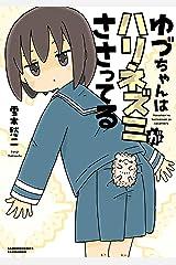 ゆづちゃんはハリネズミがささってる (バンブーコミックス) Kindle版