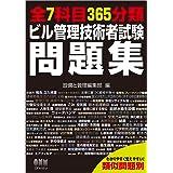 全7科目365分類 ビル管理技術者試験問題集