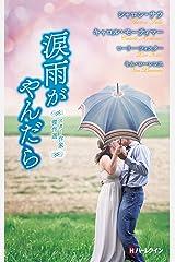 スター作家傑作選~涙雨がやんだら~ (ハーレクイン・スペシャル・アンソロジー) Kindle版
