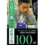 髙橋晃大のオセロ必勝手筋100