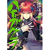 ハイガクラ: 14【電子限定描き下ろしマンガ付き】 (ZERO-SUMコミックス)