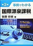事例でわかる国際源泉課税 (第3版)