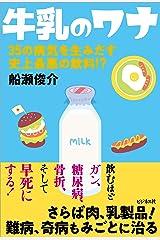 牛乳のワナ 単行本(ソフトカバー)