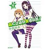 おくさまが生徒会長! (9) 特装版 (REXコミックス)