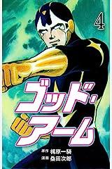ゴッド・アーム4 Kindle版