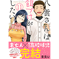 八雲さんは餌づけがしたい。 11巻 (デジタル版ヤングガンガンコミックス)