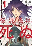 ドジッ子桜沢遙は、このあと死ぬ(1) (アクションコミックス)