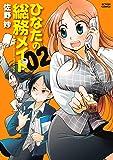 ひなたの総務メイト(2) (アクションコミックス)