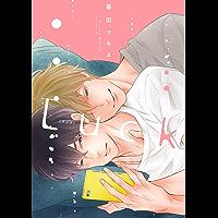 Luck【電子限定描き下ろし付き】 (drap)