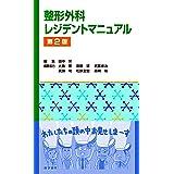 整形外科レジデントマニュアル 第2版