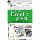 Excelで絵を描く 干支酉: カンタン!猫でも描ける‼︎ 入門編