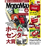 MonoMax(モノマックス) 2021年 8月号
